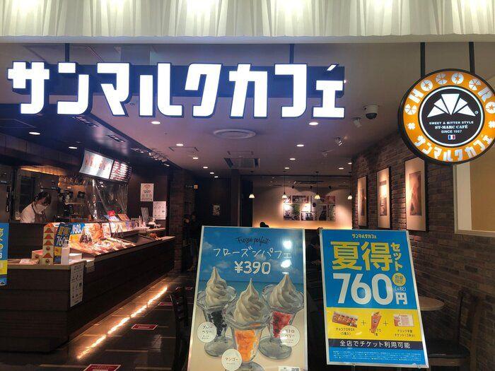 思わず2度見!「サンマルクカフェ」の「夏得セット」がお得すぎた!!