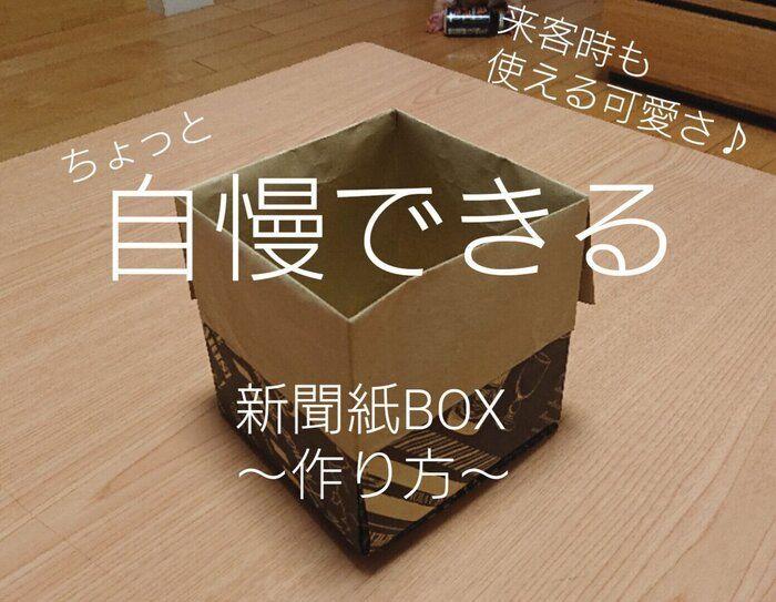 【可愛すぎる卓上ゴミ箱】用途多彩な新聞紙BOX~作り方~