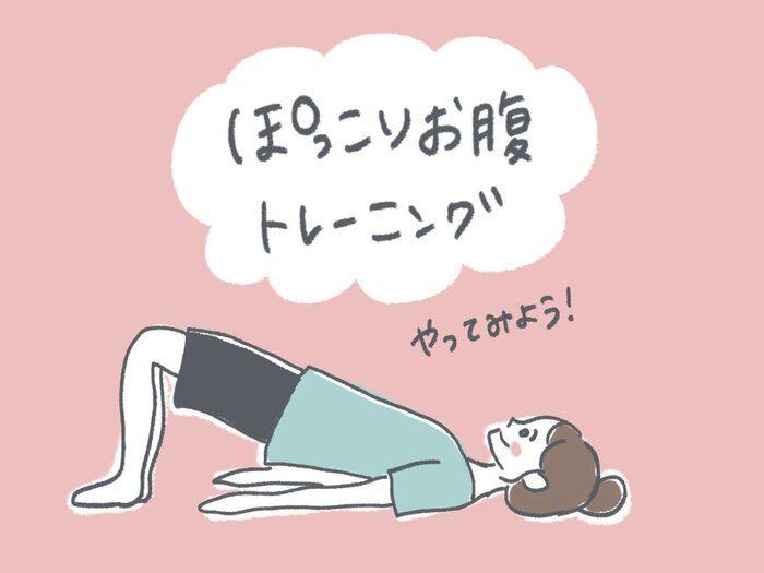 ぽっこりお腹に腹筋は無意味?本当に効くトレーニング3選