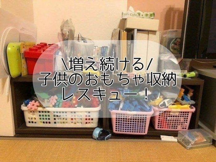 子供が自分で片付けられるおもちゃ収納!汚部屋レスキュー!