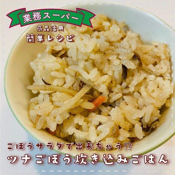 【業務スーパー】ごぼうサラダで⁉︎超簡単炊き込みごはん