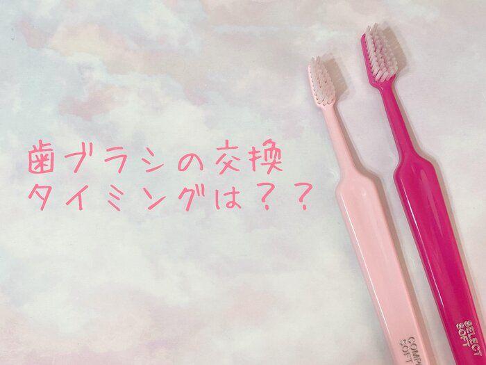 歯ブラシってどれくらいで交換する?歯ブラシ交換頻度で分かる歯磨き癖!