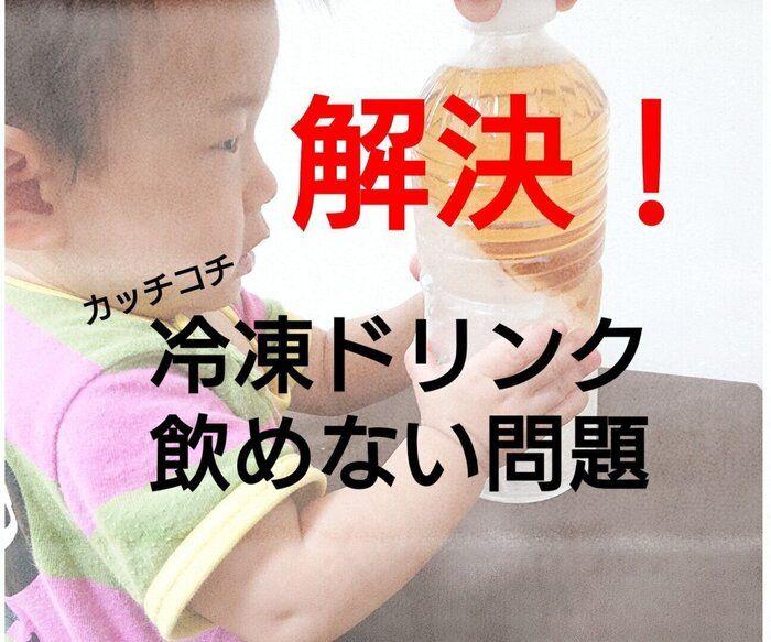 【カチコチで飲めない…】手間ナシ解決!即飲み頃♪冷凍ドリンクは◯◯◯in♪
