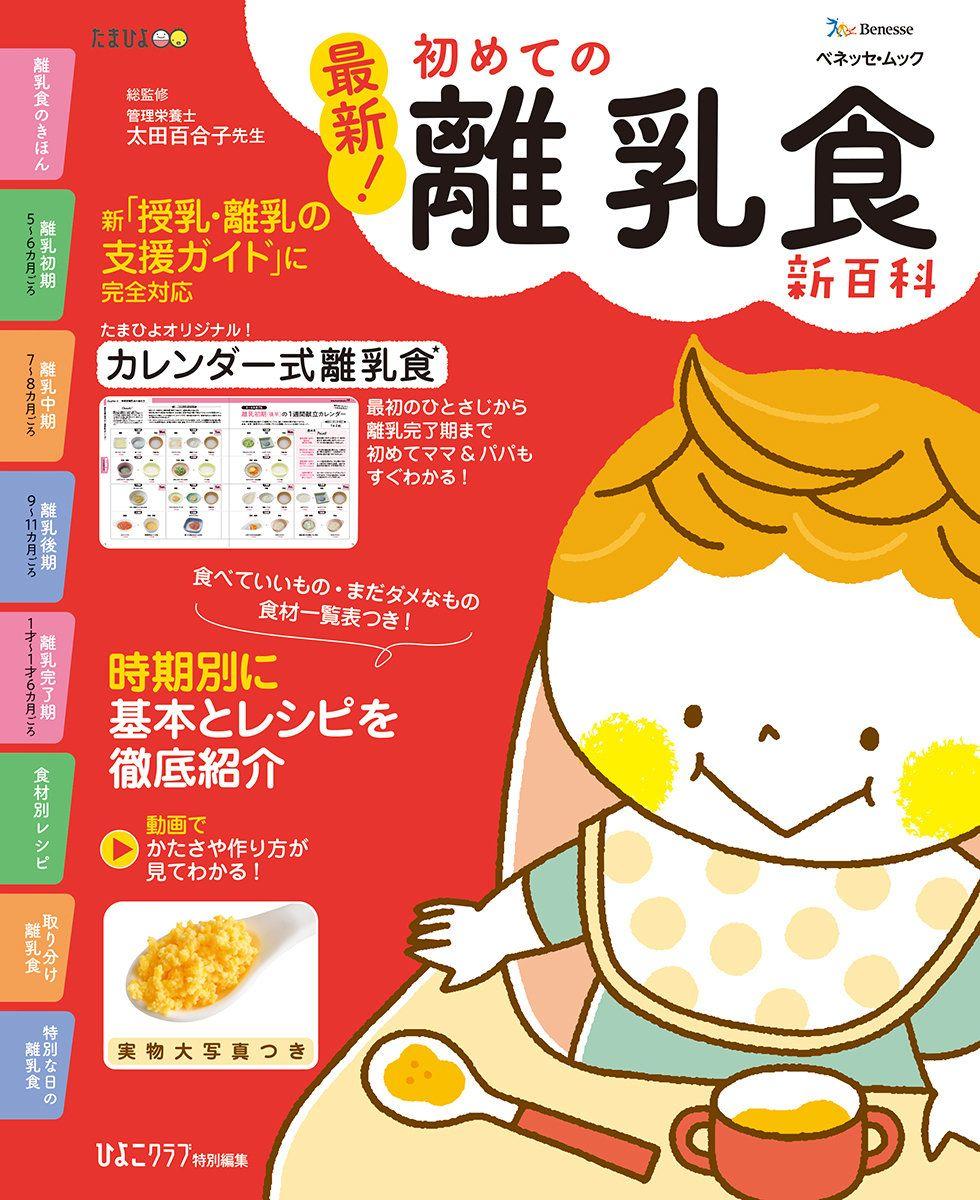 最新!初めての離乳食新百科