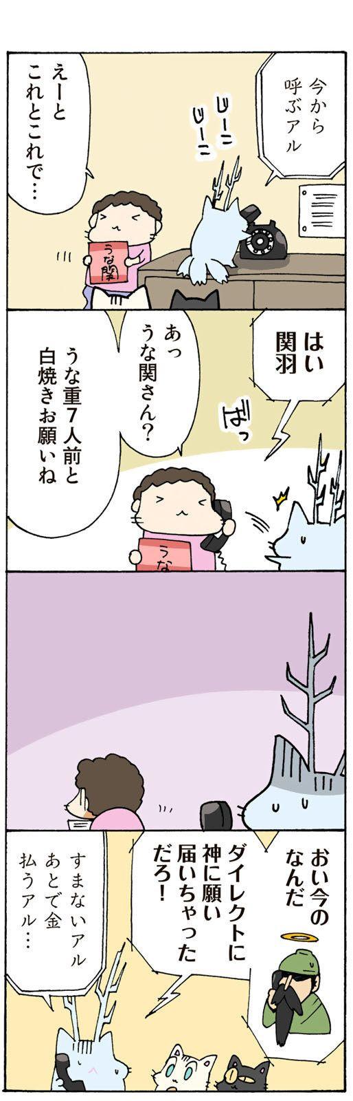 ©片倉真二/講談社