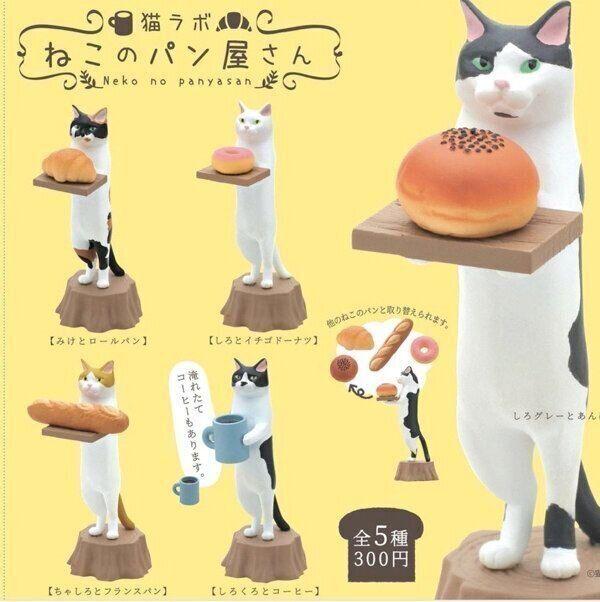 「猫ラボ ねこのパン屋さん」