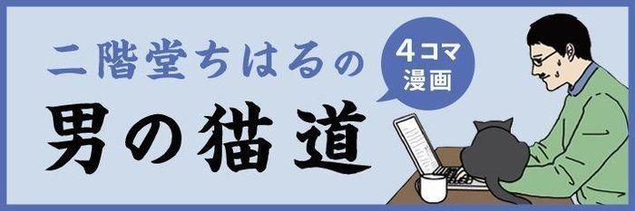 猫の辞書には「寝違える」の文字はない【男の猫道】ねこのきもちWEB MAGAZINE限定話 vol.68