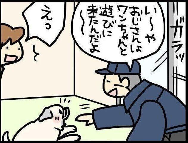 【連載】パグ犬めー vol.90