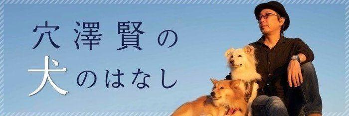 明日もいっしょにおきようね【穴澤賢の犬のはなし】