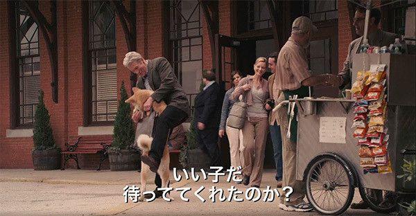 『HACHI 約束の犬』
