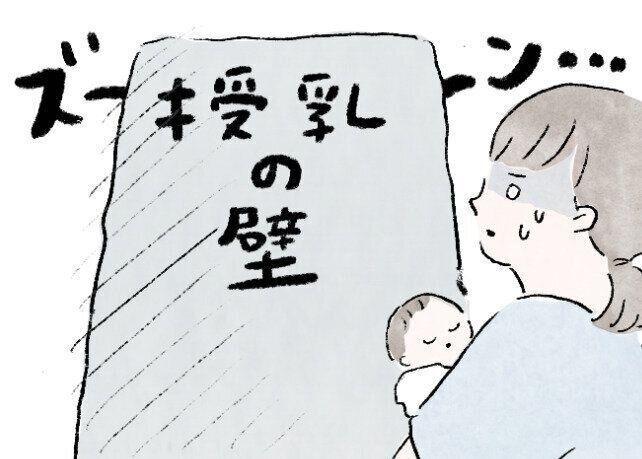 困った!授乳が難しい【小玉なこの「こんにちは、赤ちゃん」#5】