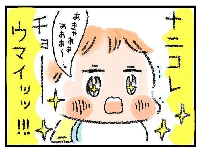 離乳食奮闘記その③【えらいこっちゃ!育児生活#85】