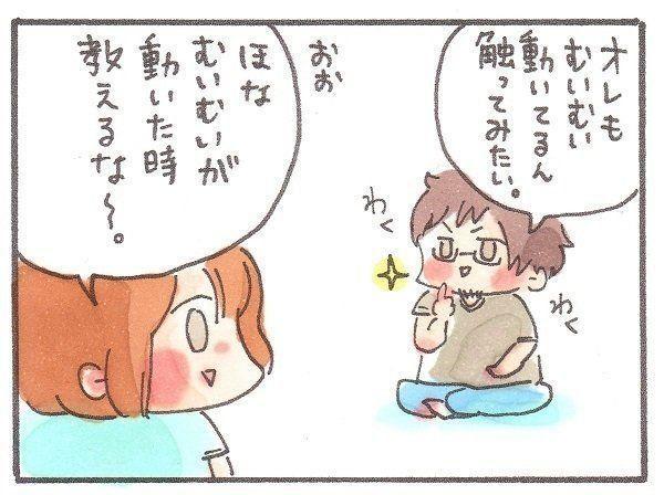 胎動と父さん【えらいこっちゃ!妊娠生活#18】