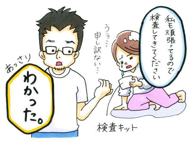 [アラサー妊活#4]続く不妊検査~次はついに夫の番!