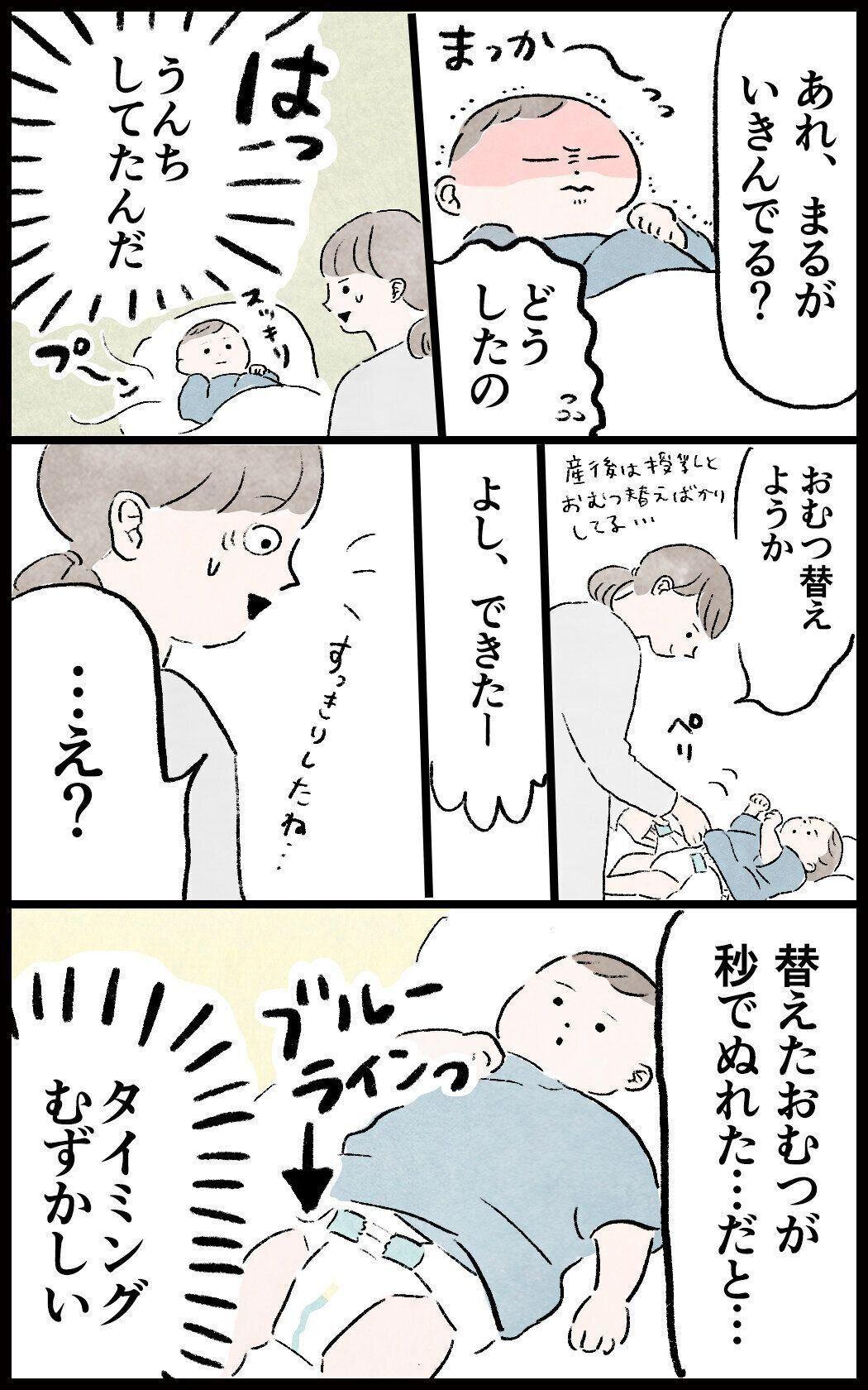 いきむ赤ちゃんと秒でぬれるおむつ