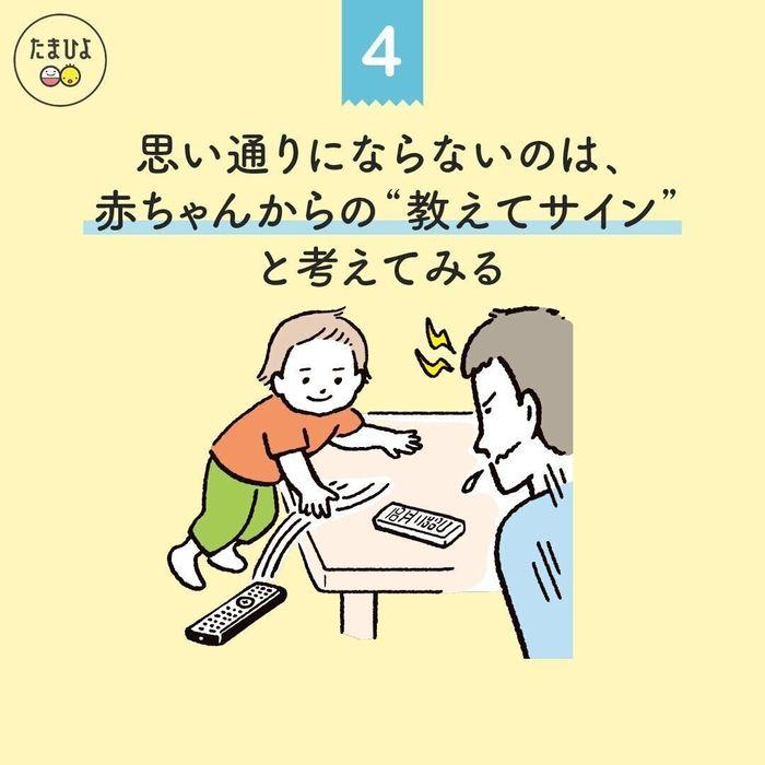 """4. 育児が思い通りにならないのは、赤ちゃんからの""""教えてサイン""""と考えてみる"""