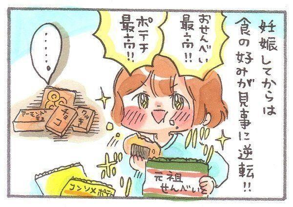 妊娠中の、食の好み劇的ビフォーアフター【えらいこっちゃ!妊娠生活#4】