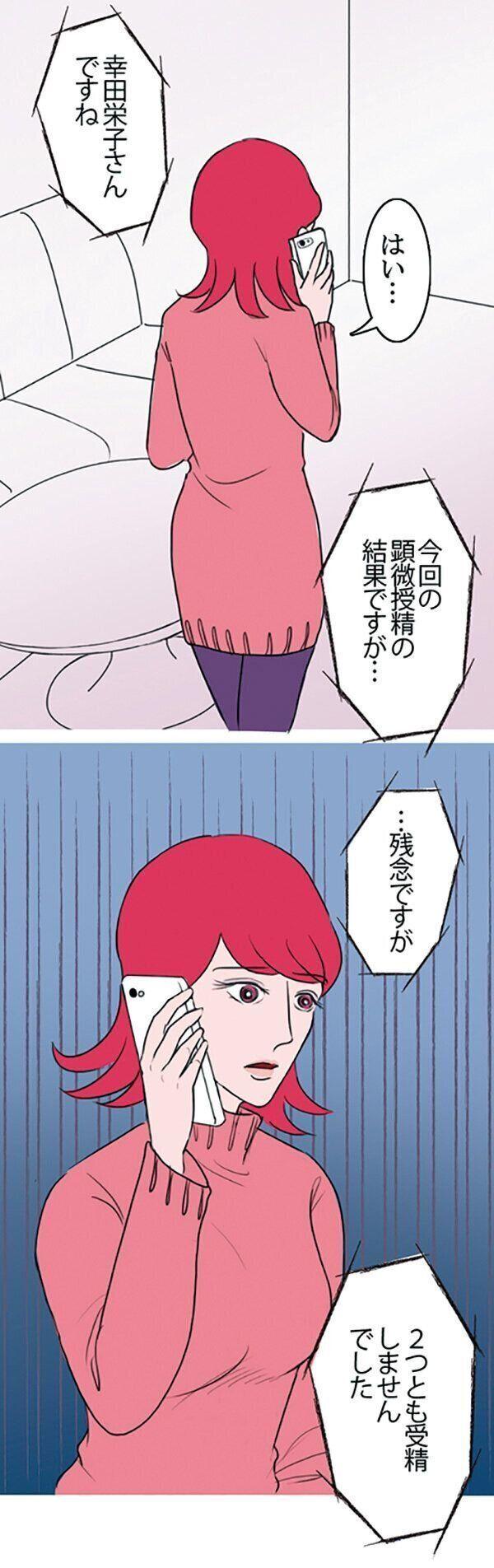 駒井さん妊活ヒストリー「2度目の採卵」