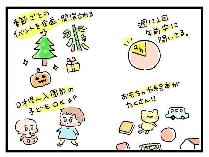 いざ行かん!島の育児サークル!【えらいこっちゃ!育児生活#102】