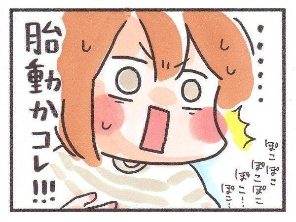 胎動を○○と勘違いしていた件【えらいこっちゃ!妊娠生活#15】