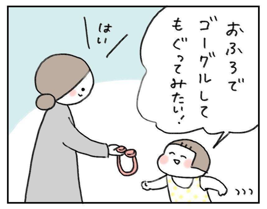 平等を求める3歳差兄妹[ヒビユウの育児絵日記 #94]