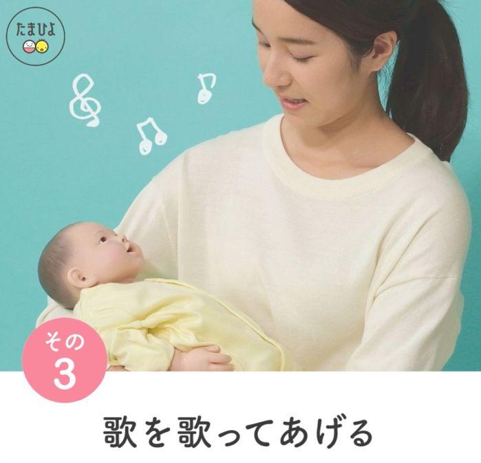 泣き止ませ(3):子守歌や好きな歌を歌う