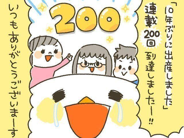 祝!連載200回~!![10年ぶりに出産しました#200]
