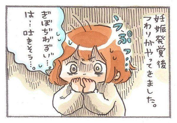 つわりダイエット【えらいこっちゃ!妊娠生活#2】