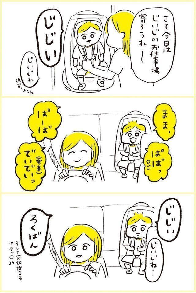 chiikoさんインタビュー ぐっちゃん空耳