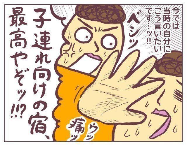 【ババアの子連れ旅行】子連れ向け宿、最高!! 連載#25
