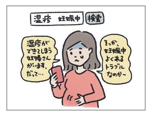 妊娠中のマイナートラブル、検索すると・・・[妊婦のハッケン #11]