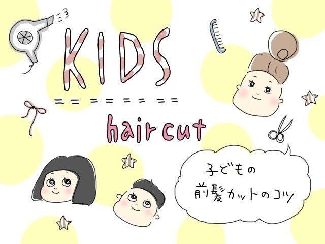 美容師ママが教える!子どもの前髪カットのコツ