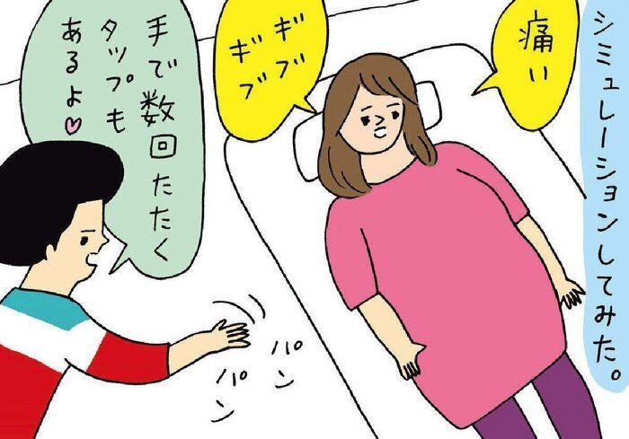 無痛分娩なのに「痛かった」のはなぜ? … 産科医・北島米夫のニンプのお悩み相談室