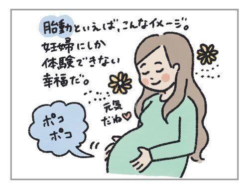 胎動がイメージ通りだったのは・・・[妊婦のハッケン #12]