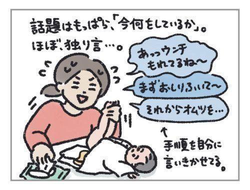母のキャラ崩壊![ハハのさけび #1]
