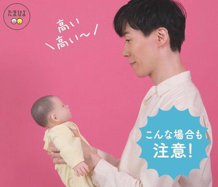 新生児に高い高いはNG!