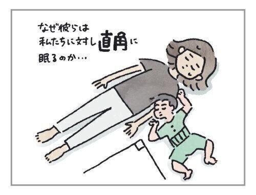 「親に直角に寝る子ども」の謎は全て解けた!?[ハハのさけび #59]