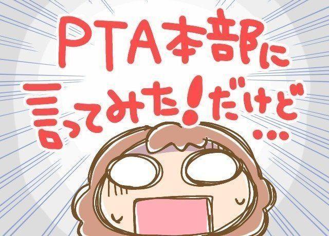 [三つ子まみれな毎日#61]三つ子とPTA ~PTA本部に言ってみよう~