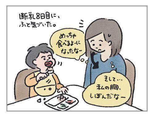 2歳の断乳レポ(後編):断乳でここが変わった![ハハのさけび #65]