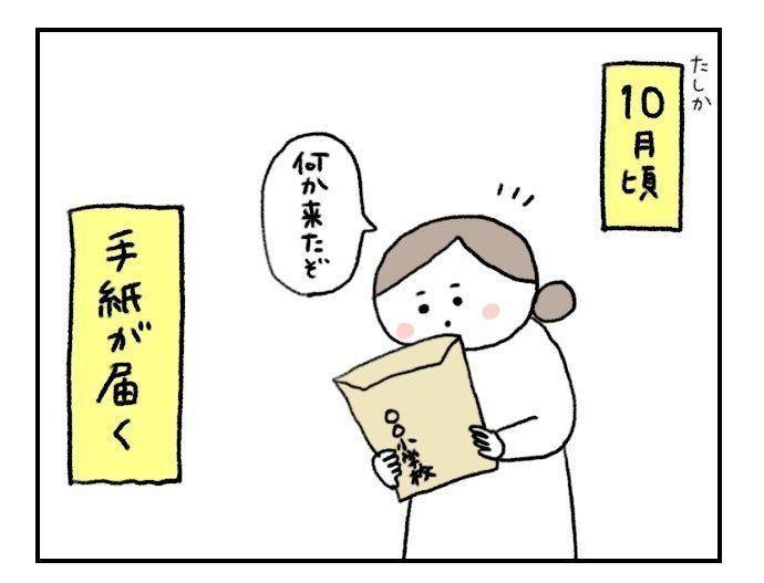 [ヒビユウの育児絵日記 #58] 小学校入学準備。ラン活の次は・・・?