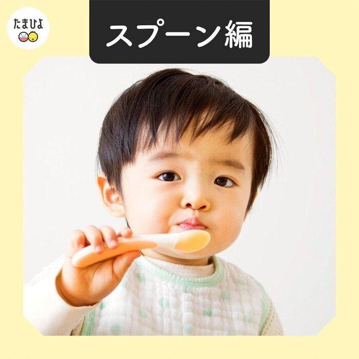 赤ちゃんの口に入れやすいサイズで、柄は太めのほうが握りやすいです