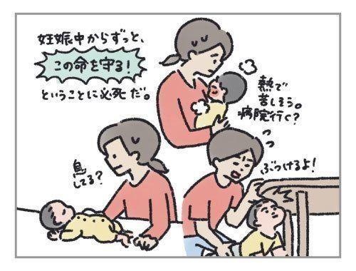 子どもを守りたいがあまり・・・[ハハのさけび #18]