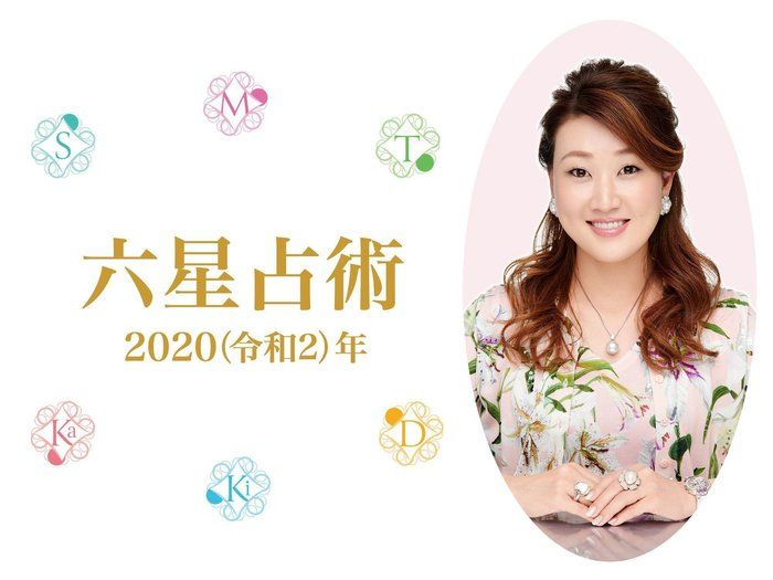 細木かおり先生の【六星占術】2020年の運命