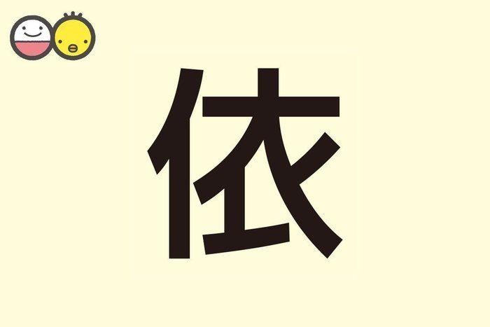 い おり 漢字