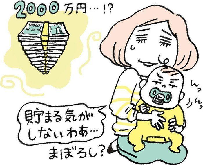 赤ちゃんができてお金が不安に。新米ママ・パパは貯蓄だけでいいの? ほったらかし投資家水瀬さんに聞く