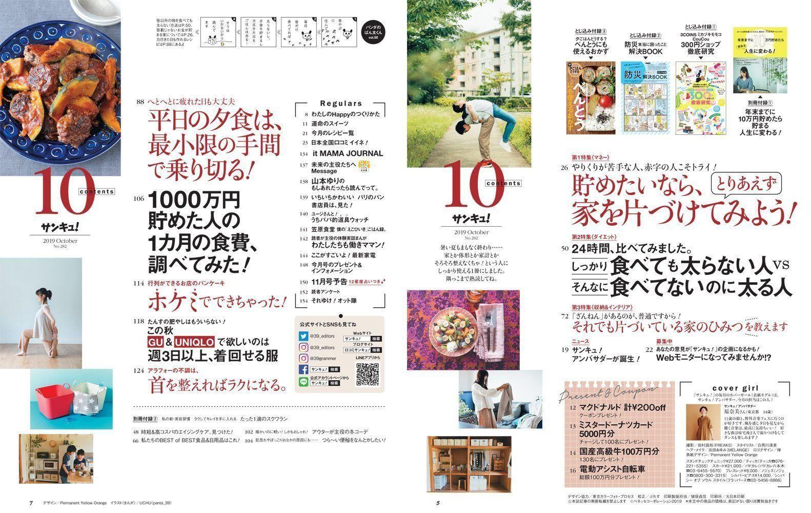 「サンキュ!」ホットライン・ブックサービス係 通話料無料 0120-88-5039