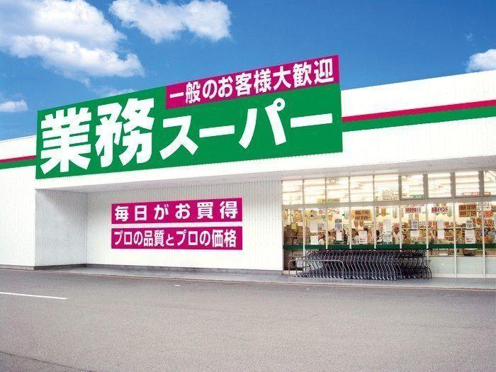 「業務 スーパー」の画像検索結果